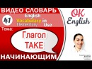 Тема 41 Глагол Take - Брать 📕 English vocabulary elementary | OK English