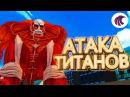 [CrazyShow] VRchat 2 - Атака Титанов - Смешной Монтаж, Приколы, Лучшие Моменты