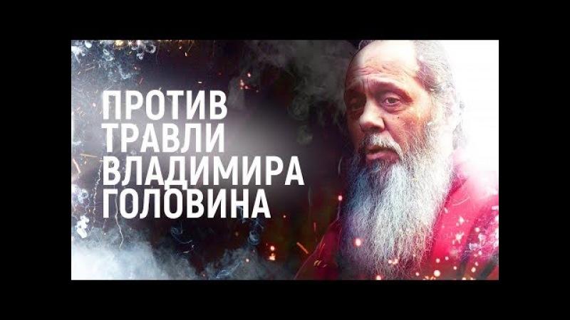 Против Травли Владимира Головина