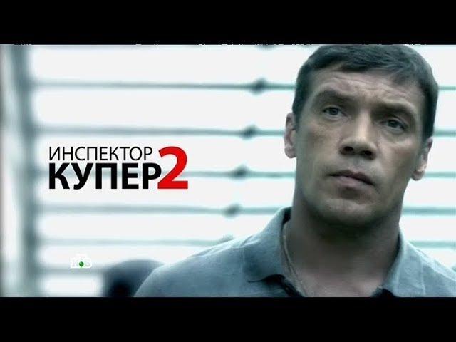 Инспектор Купер (2 сезон) Дело чести 28 серия