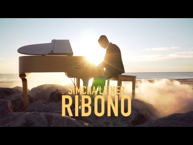 Simcha Leiner Ribono Official Video רבונו שמחה ליינר