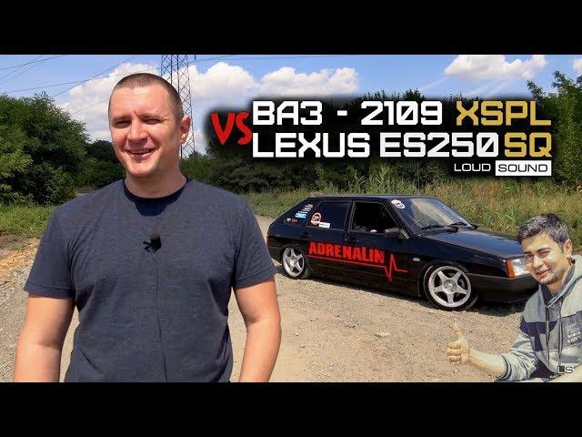 ВАЗ-2109 против Lexus ES250. SPL SQ - Два обзора в одном!