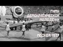 Гимн демократической молодёжи мира / VI Всемирный фестиваль молодёжи и студентов. Москва, 1957