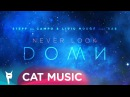 Steff da Campo Liviu Hodor feat RAS Never Look Down Official Video
