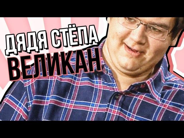 Половинки ОБЗОР ДЯДЯ СТЁПА ВЕЛИКАН
