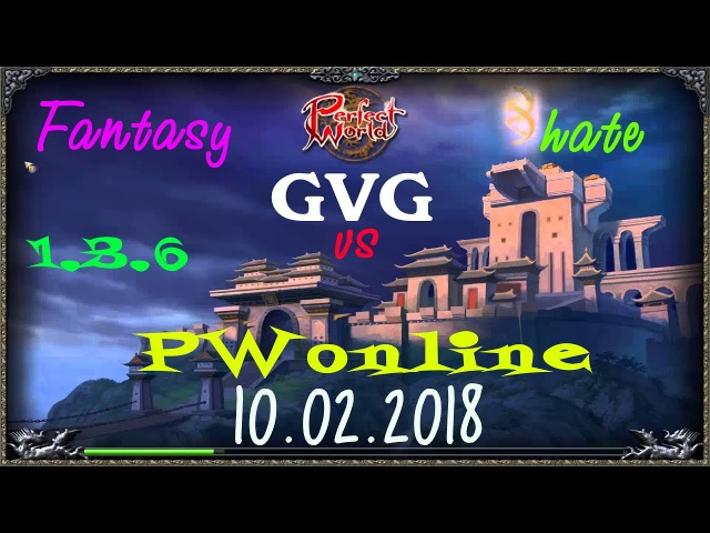 GVG Pwonline 1.3.6 Fantasy vs hate за ГОРОД ИСТОКОВ 10.02.2018 г.