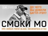 До чего вы довели баттл-рэп Смоки Мо про Versus Fresh Blood, Оксимирона и Gazgolder