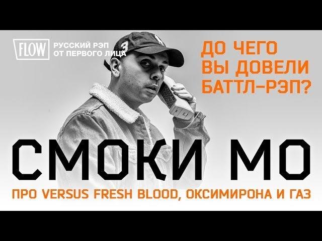 До чего вы довели баттл рэп Смоки Мо про Versus Fresh Blood Оксимирона и Gazgolder