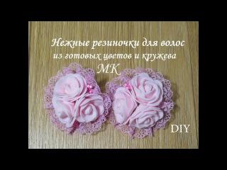 Нежные резиночки для волос из готовых цветов и кружева МК, DIY flower bows