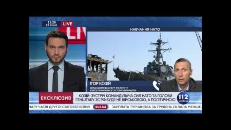 Козий о возможной встрече Главкома сил НАТО в Европе и главы Генштаба РФ