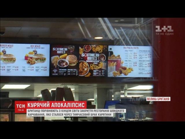 Британці порівняли закриття ресторанів швидкого харчування з початком кінця світу