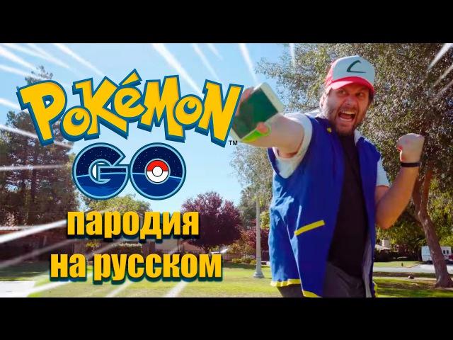 Покемон GO (пародия от Screen Team на русском)
