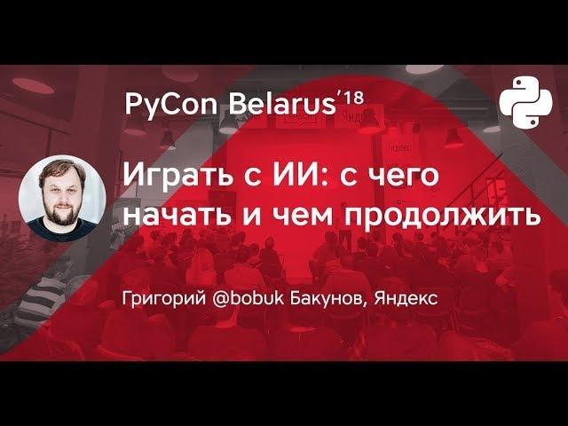 Григорий Бакунов Яндекс Играть с ИИ с чего начать и чем продолжить