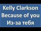 Kelly Clarkson - Because of you - текст, перевод, транскрипция