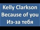 Kelly Clarkson Because of you текст перевод транскрипция