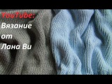 Вязание спицами новичкам. Почему КОСИТ вязание или что с этим делать :) Вязание с ...