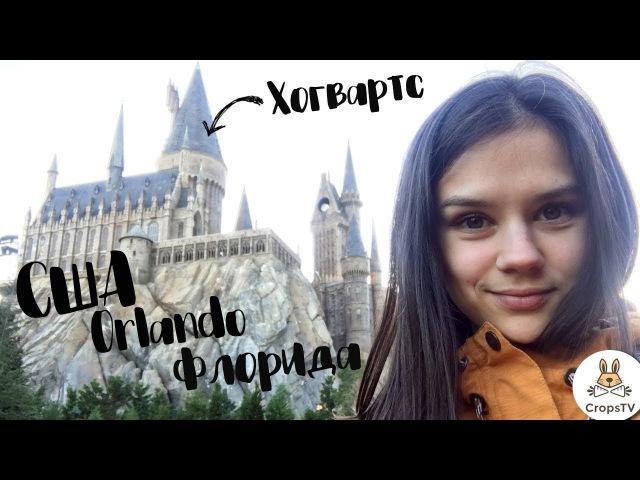 Путешествие по Америке Orlando, Флорида Universal Studio, Harry Potter