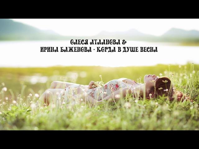 🎵 Олеся Атланова Ирина Баженова - Когда В Душе Весна 🎵 (2017)