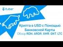 Крипта в USD с Помощью Карты. Обзор BitCoin BTC, Ardor ARDR, Monero XMR, Golem GNT, LiteCoin LTC,RDN