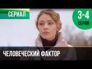 ▶️ Человеческий фактор 3 и 4 серия - Мелодрама Фильмы и сериалы - Русские мелодрамы