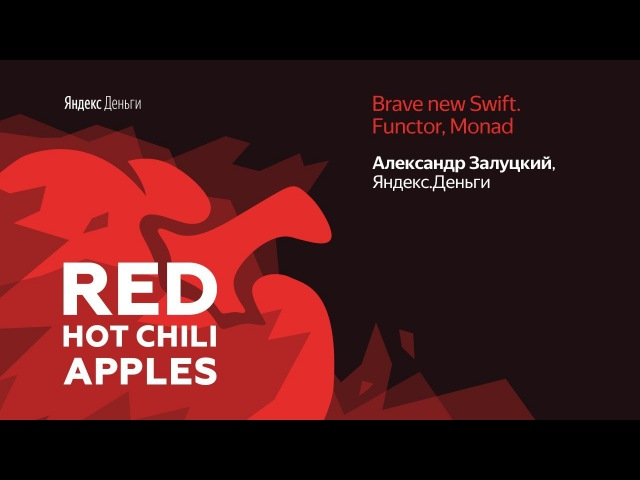 Red Hot Chili Apples Brave new Swift. Functor, Monad