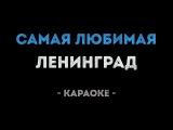 Ленинград - Самая любимая (Караоке)