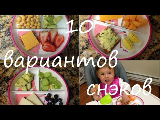 Чем накормить ребенка 1-2 года на ПОЛДНИК 10 вариантов снэков