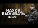 Наука Выживать Минск. Курс по выживанию в дикой среде