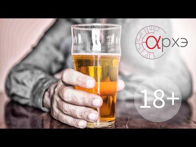 (18)Алексей Решетун: Алкоголь и организм: мифы и реальность