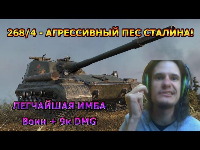 268/4 - Агрессивный пес Сталина! Воин 9к DMG