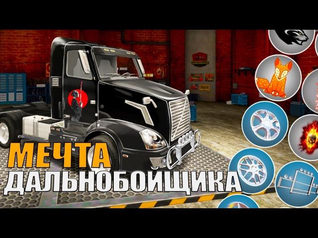 Мечта дальнобойщика - World of Truck Build Your Own Cargo Empire