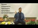 Артур Сита Техника осознанности