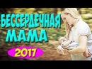 Мелодрама Взорвавший Интернет БЕССЕРДЕЧНАЯ МАМА Русские фильмы мелодрамы
