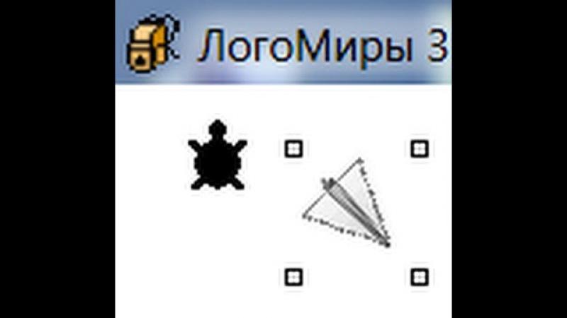 Создаём в ЛогоМирах 3.0. анимацию различной сложности