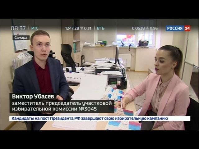 Новости на «Россия 24» • Самая молодая участковая комиссия готовится к выборам президента в Самаре