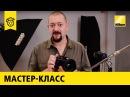 Мастер-класс Илья Лукьянов Студийная съёмка на Nikon