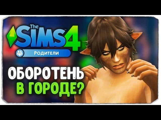 ОБОРОТЕНЬ В ГОРОДЕ!? - The Sims 4