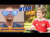 Денис Глушаков — о своей фамилии, зарплате футболистов и Спартаке #4 Итан Кид
