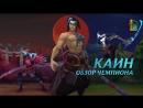 Обзор чемпиона: Каин | League of Legends