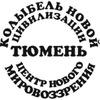 ПроСлавим любимый г.Тюмень на весь Мир!