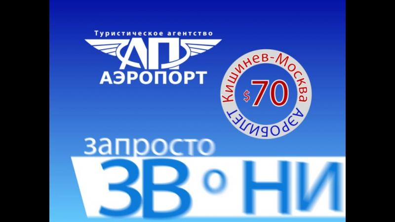 В Москву за 70$ просто. Звони 7-90-90