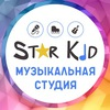 """Музыкальная студия """"Star Kid"""" в Марьино"""