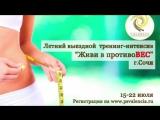 Суперприз игры Стройное лето - тренинг-интенсив ЖИВИ В ПРОТИВОВЕС