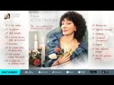Нани Брегвадзе - Не оставляйте женщину одну (Альбом 2007 г)