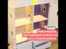 Кукольный домик для Барби, Монстер Хай и других кукол 30 см, с дверцами и ящиками Marita