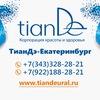 ♡♡♡♡ ТианДе-Екатеринбург ♡♡♡♡