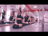 Exotic Pole Dance студия танцев Etant en t