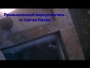Жироуловитель промышленный бетонный для подземного монтажа