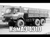 Эксплуатация и техническое обслуживание КамАЗ 4310