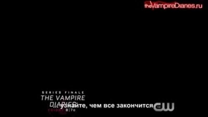 Дневники Вампира 16 серия 8 сезон, вт.mp4